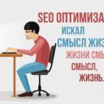 Как проверить работу SEO оптимизатора