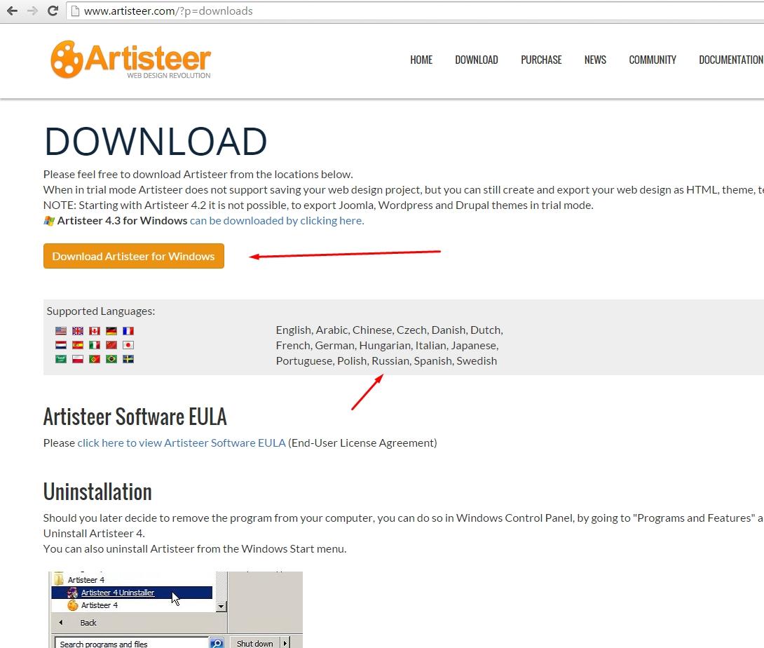 Скачать бесплатную версию Artisteer на русском языке