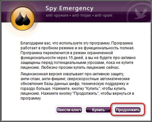 Netgate Spy Emergency