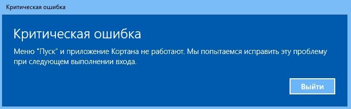 Критическая ошибка меню «Пуск» в Windows 10