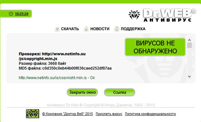 проверить сайт на вирусы он-лайн